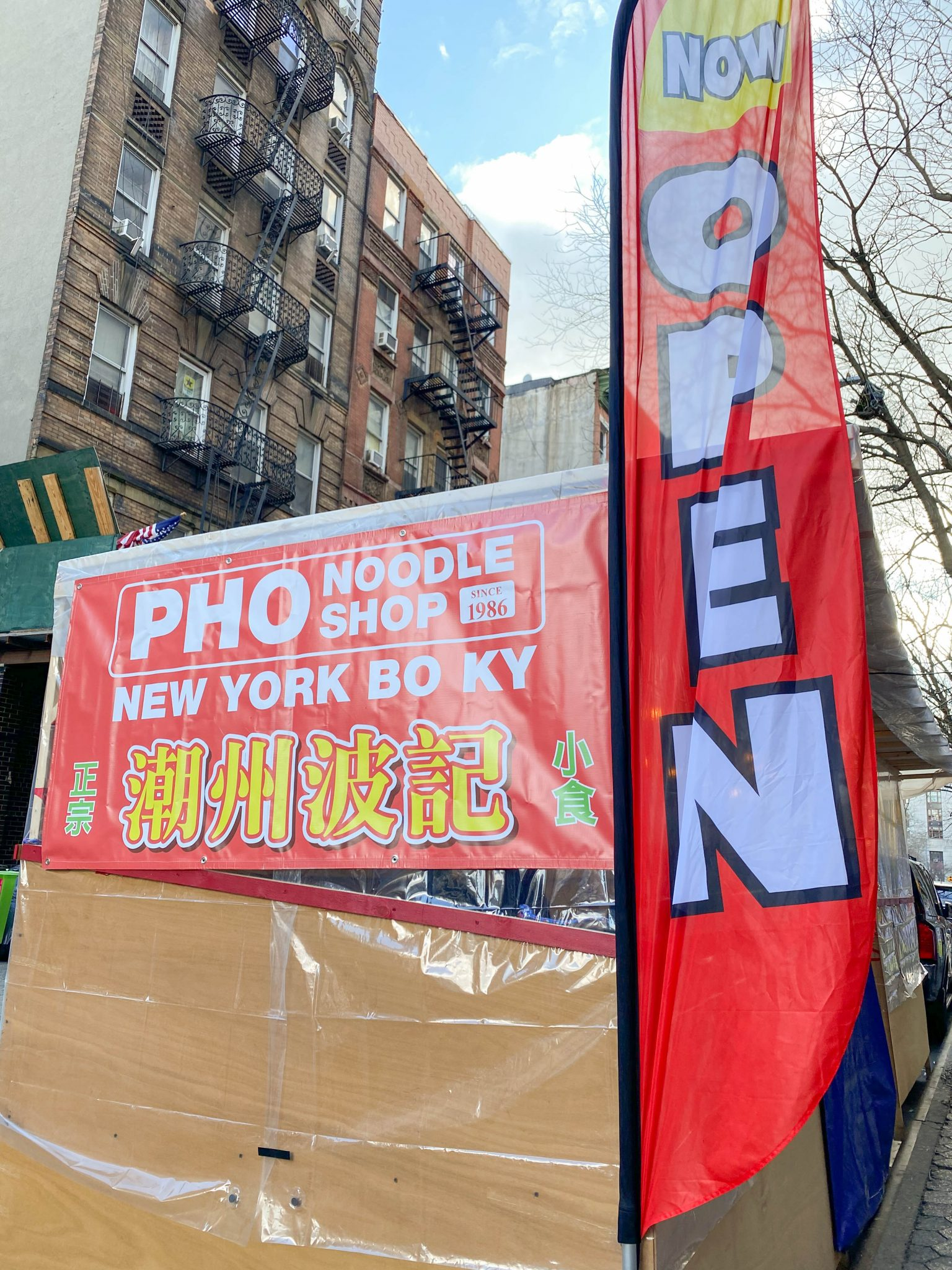 4 Small Businesses to Support in Chinatown NYC by Basically A Mess (image of New York Bo Ky restaurant in Chinatown New York City)